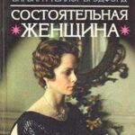 Состоятельная женщина. Книга 1 читать онлайн