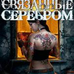 Связанные серебром (ЛП) читать онлайн