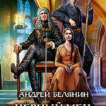 Черный меч царя Кощея читать онлайн