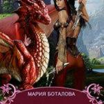 Леди с тенью дракона (СИ) читать онлайн