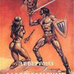 Марсианские рыцари (Сборник) читать онлайн