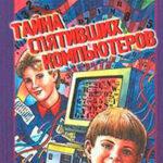 Тайна спятившего компьютера читать онлайн