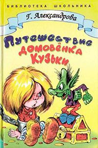 Путешествие домовёнка Кузьки читать онлайн