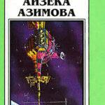 Новые Миры Айзека Азимова. Том 5 читать онлайн
