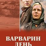 Варварин день (сборник) читать онлайн