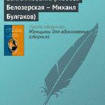 Банга-Любанга (Любовь Белозерская — Михаил Булгаков) читать онлайн