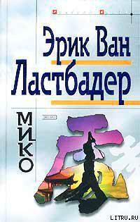 Мико читать онлайн