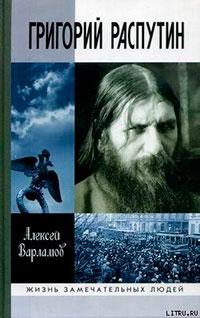 Григорий Распутин читать онлайн