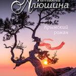 Крымский роман читать онлайн