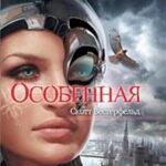 Scott Westerfeld Osobennaya читать онлайн