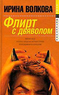 Флирт с дьяволом читать онлайн