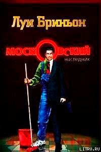Московский наследник читать онлайн