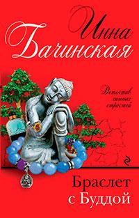 Браслет с Буддой читать онлайн