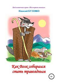 Как Волк собирался стать травоядным. Читаем по слогам читать онлайн