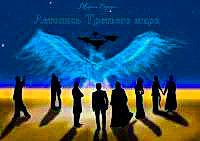 Летопись Третьего мира. Ч.4 Тень Ораны (СИ) читать онлайн