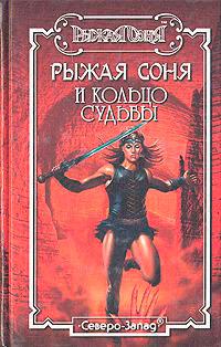 Рыжая Соня и Кольцо Судьбы читать онлайн