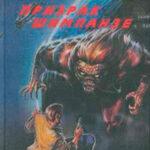 Призрак шимпанзе читать онлайн