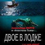 Двое в лодке (сборник) читать онлайн
