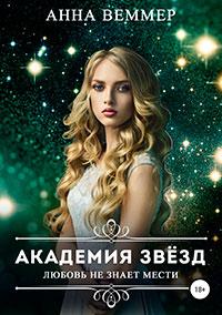 Академия звёзд. Любовь не знает мести читать онлайн