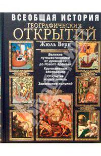 Всеобщая история географических открытий. Книга 3. Путешественники XIX века читать онлайн