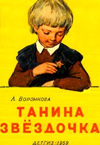 Танина звёздочка читать онлайн