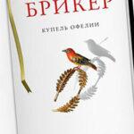Купель Офелии читать онлайн