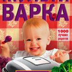 Мультиварка для малышей. 1000 лучших рецептов читать онлайн