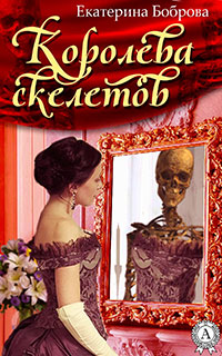 Королева скелетов читать онлайн
