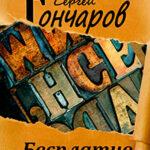 Бесплатно читать онлайн