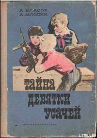 Тайна девятки усачей читать онлайн