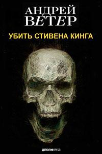 Убить стивена кинга (СИ) читать онлайн
