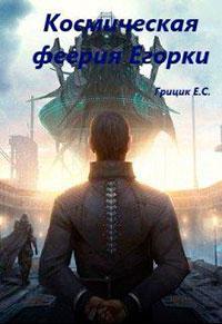 Космическая феерия Егорки (СИ) читать онлайн