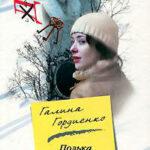 Полька и Аполлинария читать онлайн