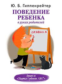 Поведение ребенка в руках родителей читать онлайн