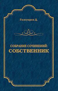 Собрание сочинений. Собственник читать онлайн