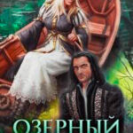 Озерный дух (СИ) читать онлайн