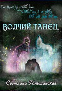 Волчий танец (СИ) читать онлайн