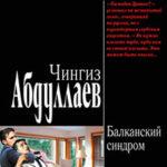 Балканский синдром читать онлайн