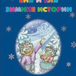 Еня и Еля. Зимние истории читать онлайн