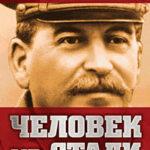 Человек из стали. Иосиф Джугашвили читать онлайн
