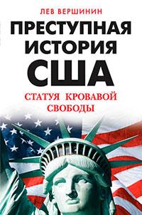 Преступная история США. Статуя кровавой свободы читать онлайн