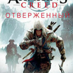 Assassin's Creed. Отверженный читать онлайн