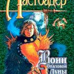 Воин Опаловой Луны читать онлайн
