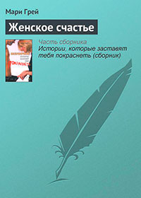 Женское счастье читать онлайн