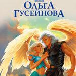 Счастье на снежных крыльях. Крылья для попаданки читать онлайн