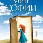 Мир Софии читать онлайн