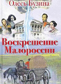 Воскрешение Малороссии читать онлайн