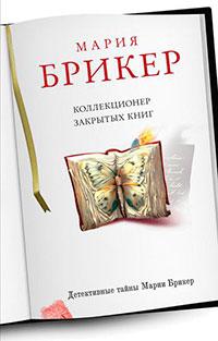 Коллекционер закрытых книг читать онлайн