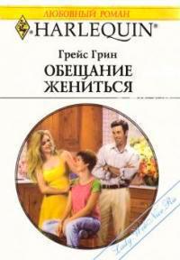 Обещание жениться читать онлайн