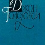 Джон Голсуорси. Собрание сочинений в 16 томах. Том 6 читать онлайн